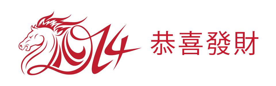 chinesenewyear2014