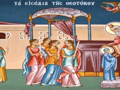 The Entrance of the Theotokos into the Temple (November 21)