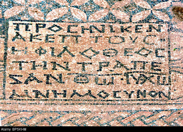 Mozaic floor of possibly the oldest Christian Church in the Holy Land dating from c. 3rd. C. The church is located near Megiddo