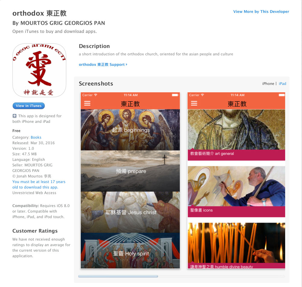 A new App for smartphones and tablets by the Orthodox Metropolitanate of Hong Kong and South East Asia